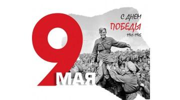 От всей души поздравляем Вас с Днём Великой Победы!
