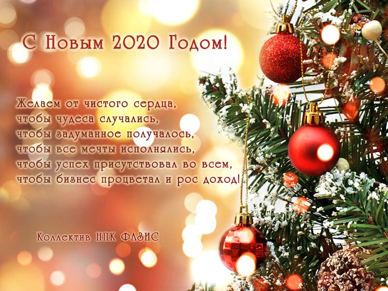 ny2020